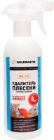 Удалитель плесени Goldbastik BL 43 (500мл) -