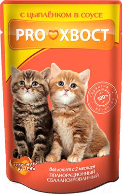 Корм для кошек, 25 шт. ProХвост Цыпленок в соусе для котят недорого