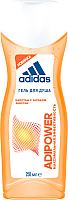 Гель для душа Adidas Adipower (250мл) -