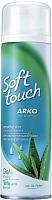 Гель для бритья Arko Softtouch для чувствительной кожи (200мл) -