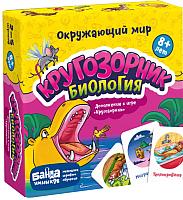 Настольная игра Банда Умников Кругозорник Биология / 249200 -